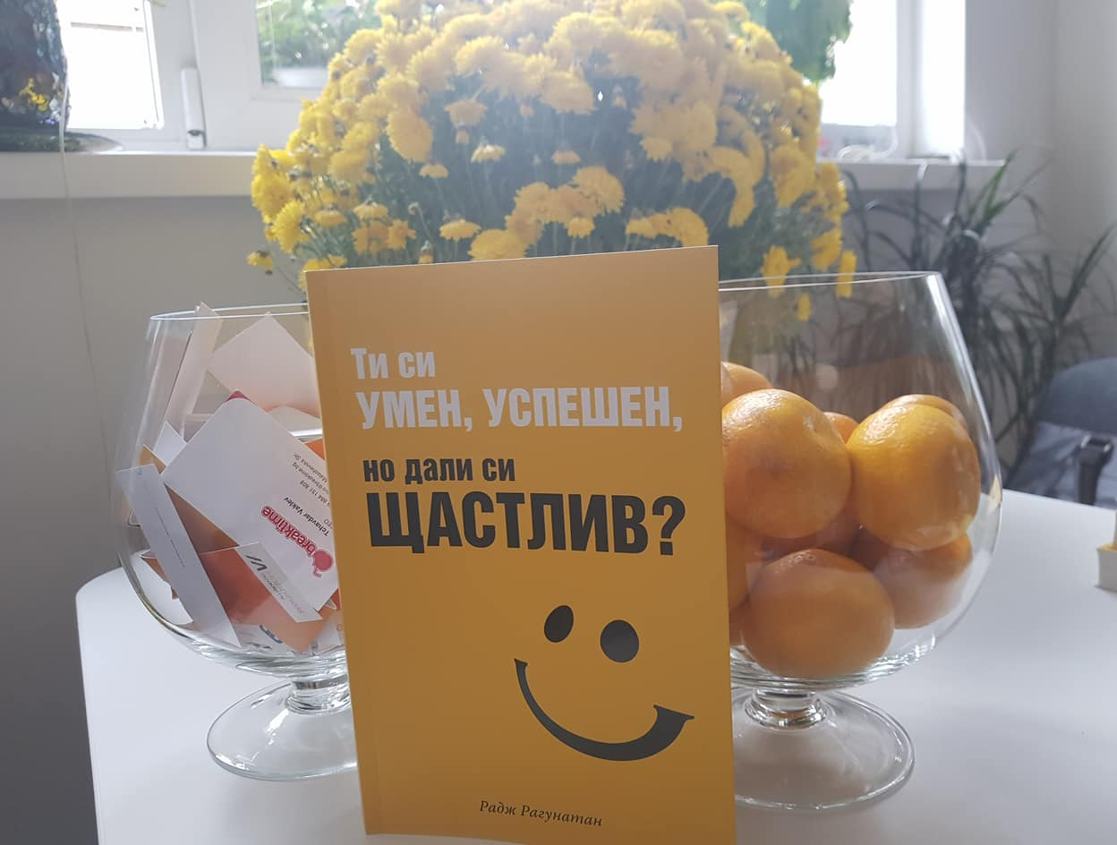 Happiness Academy на изложението HR LEADERSHIP FORUM: MANAGEMENT 4.0