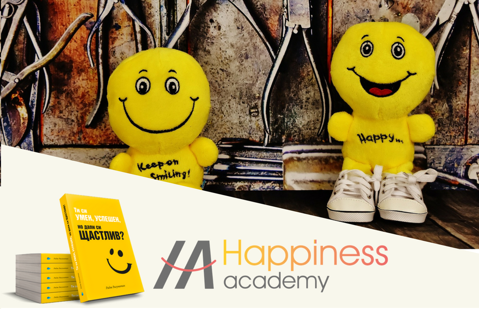 Happiness Academy Ви очаква на HR Industry 2018